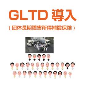 GLTD導入(団体長期障害所得補償保険)
